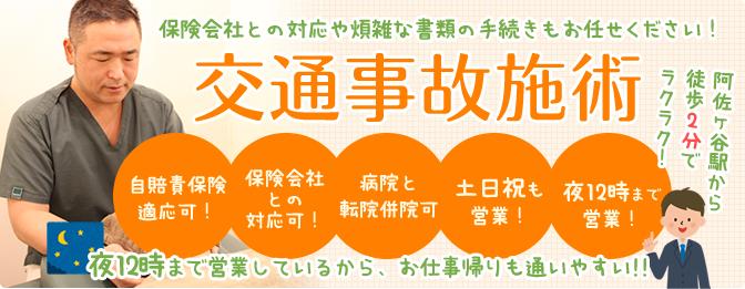 交通事故・むち打ち施術は夜12時まで営業、阿佐ヶ谷駅から徒歩2分
